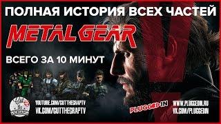 Полная история всех частей Metal Gear всего за 10 минут | Пересказ от Cut The Crap TV