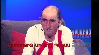 Kisabac Lusamutner anons 12.07.18 Amboghjic Mi Qich Pakas