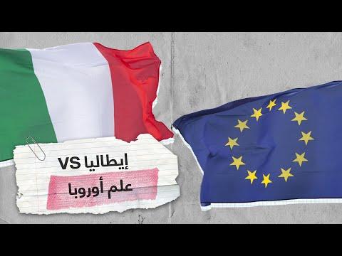 إيطاليا VS الاتحاد