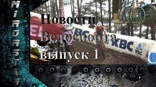 видео велотовары, Севастополь