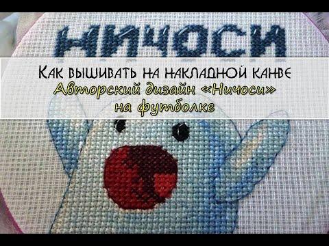 Накладная канва: как вышивать на накладной канве - Рукоделие 35