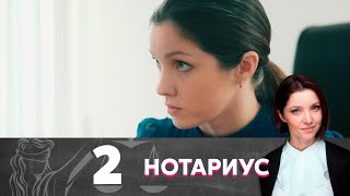 Нотариус | Серия 2