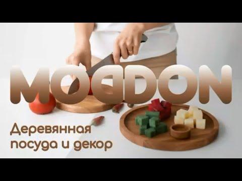 Деревянная посуда и доски от семейной столярной мастерской MODDON. Экопосуда, подходит даже детям.