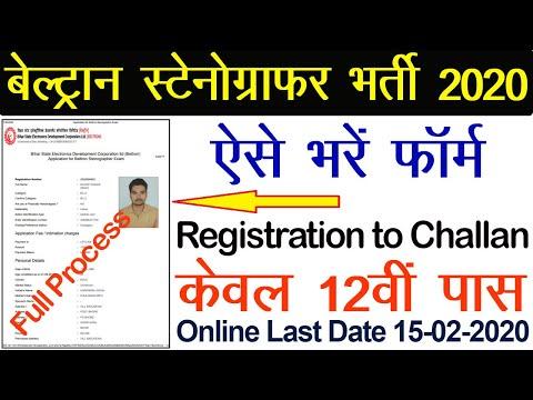 Bihar Beltron Stenographer 2020 Online Form Kaise Bhare | Bihar Beltron Steno Online Form 2020