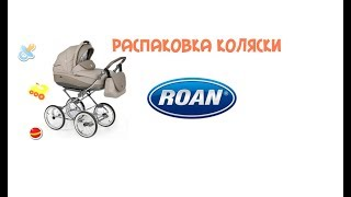 КОЛЯСКА ROAN - 2 в 1 - распаковка, обзор, сборка