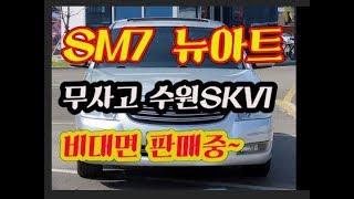 SM7 뉴아트 중고 시세 수원중고차 SKV1 비대맨 판…