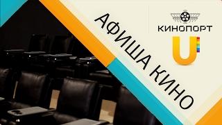 UTV. Афиша кино. Выпуск 3. Репертуар с 14 февраля