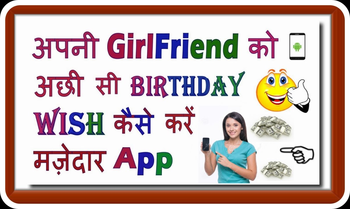 How To Impress Your GF With Best Birthday Wish