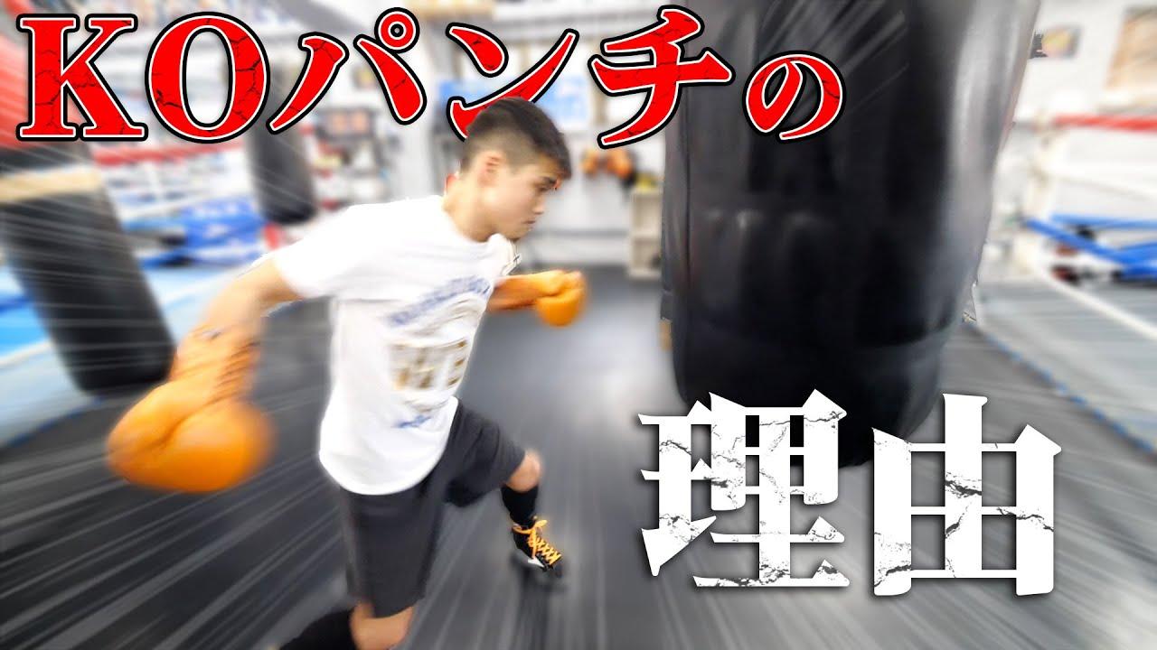 【井上尚弥のKOが多い理由】強いパンチ・重いパンチを打つには?