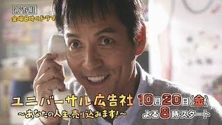 10月20日(金)夜8時スタート! 【金曜8時のドラマ】ユニバーサル広告社...