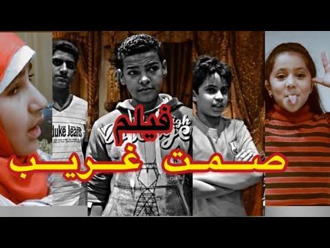 الفيلم السعودي القصير (صمت غريب)