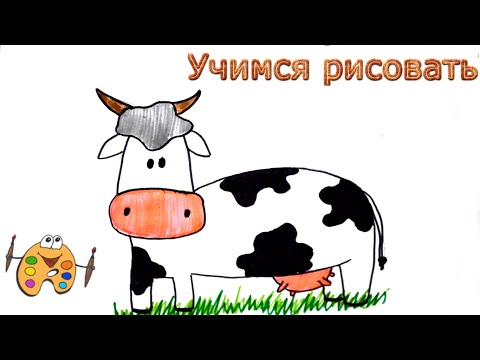 Как легко нарисовать корову
