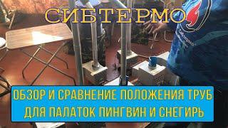 Обзор и сравнение положения труб теплообменников для палаток ПИНГВИН и СНЕГИРЬ от компании СИБТЕРМО!