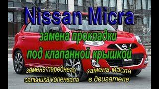 Nissan Micra замена прокладки клапанной крышки. #АлексейЗахаров. #сальникколенвала. Авто-ремонт