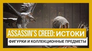 Assassin's Creed Истоки - Трейлер, посвященный фигуркам и коллекционным предметам