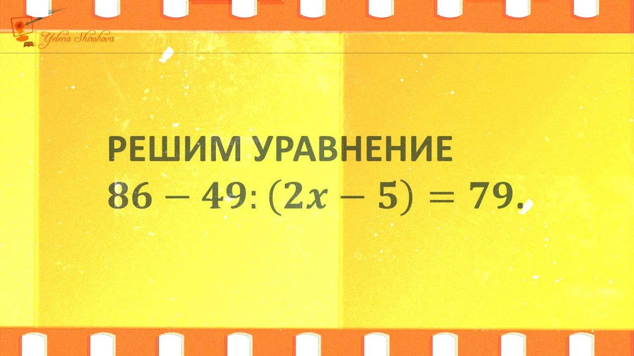 Решить сложные уравнения4 класс