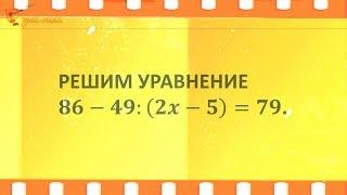 Как решать уравнения 5 класс Подробно Видеоурок