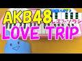 1本指ピアノ【LOVE TRIP】AKB48 簡単ドレミ楽譜 初心者向け