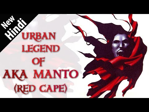 [हिन्दी] Japanese Urban Legend Of Aka Manto In Hindi | Red Cape | Red Cloak | Red Paper |
