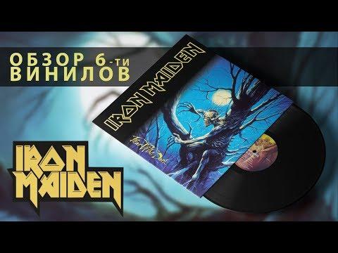 Обзор и сравнение пластинок Iron Maiden - Fear Of The Dark