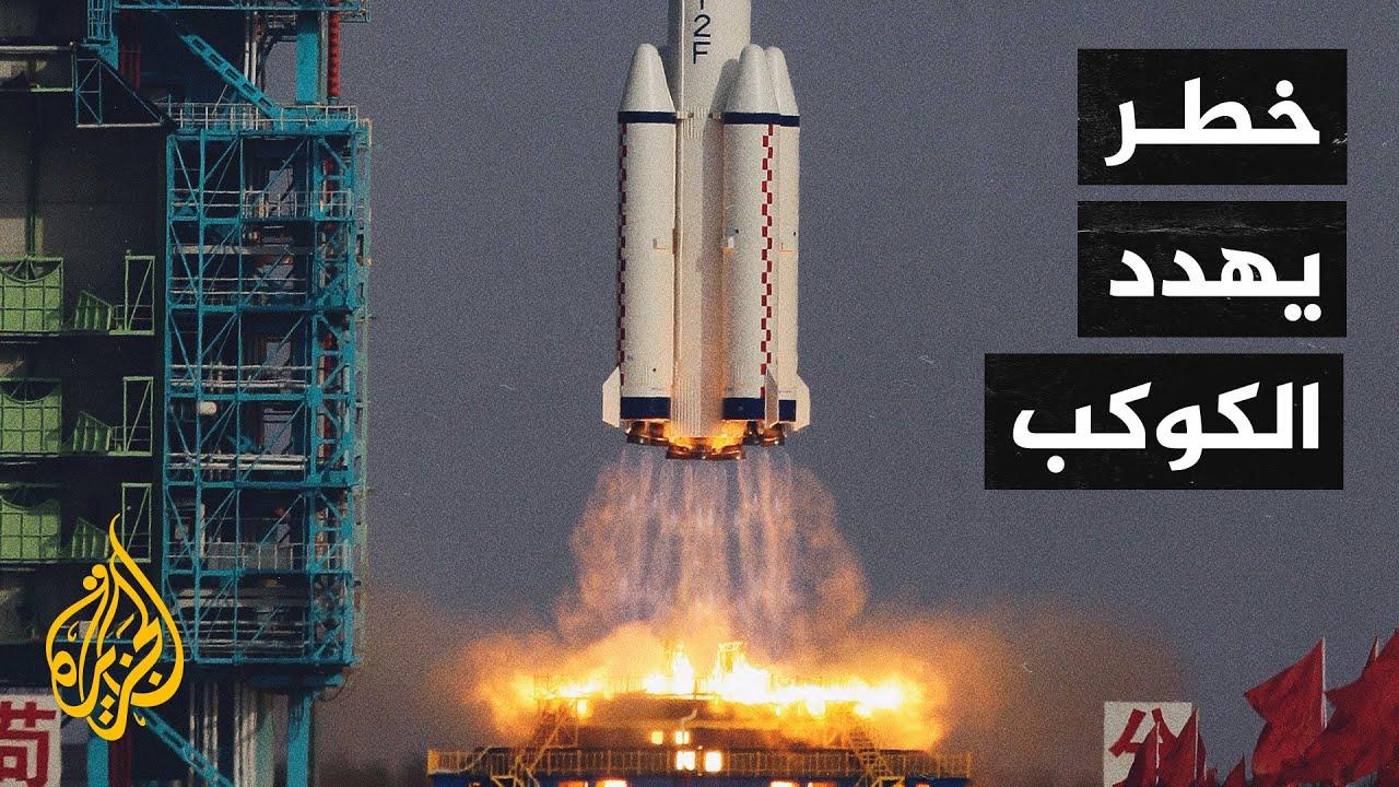 الصاروخ الصيني الطائش قد يسقط على الأرض السبت المقبل  - نشر قبل 8 دقيقة