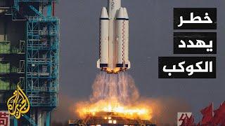 الصاروخ الصيني الطائش قد يسقط على الأرض السبت المقبل