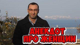 Анекдот дня из Одессы. Анекдот про женщин и мужчин!