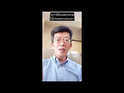 [THAI SUB] Seow Wei Tang - Success Story Testimonial