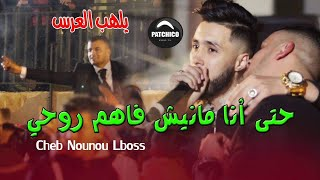 Cheb Nounou lboss - Manich Fahem Rouhi  منيش فاهم - Moh Japoni 2020 Live Mariage  Rep  Cheb Hamidou