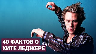 40 ФАКТОВ О ХИТЕ ЛЕДЖЕРЕ