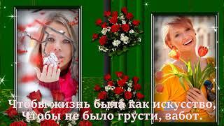 20 марта - ДЕНЬ СЧАСТЬЯ!!! С чем Вас сердечно поздравляю!!!