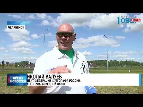 В Челябинске прошли соревнования по футгольфу