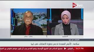 مستقبل الانتخابات في ليبيا في ظل التعنت من بعض الأطراف الليبية ـ بلقاسم بويصير
