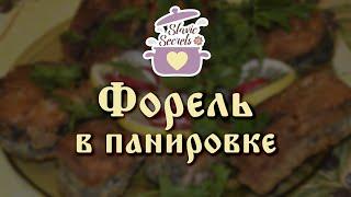 Slavic Secrets#19: Форель жареная в панировке