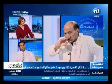 شنية الجو مع الفنان قاسم الكافي