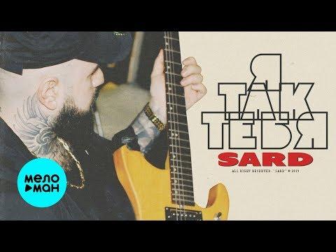 SARD - Я так тебя (Single 2019)