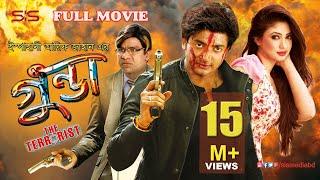 GUNDA (the terrorist) | Full Bangla Movie HD | Bappy | Achol | SIS Media