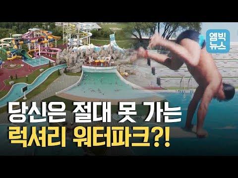 [엠빅X통일전망대] 올 여름 북한에서 가장 핫한 이곳은?! 북한에서만 볼 수 있는 희귀장면 대방출!!