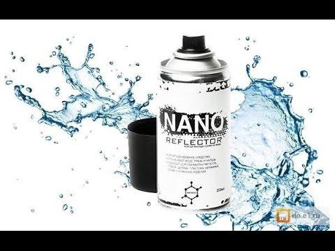 Nano Reflector. Нано рефлектор (Супер защита от грязи)