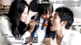 丁噹 Della Ding - 親人 Qin Ren (Cindy Chi Cover)