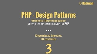 Урок 03. PHP - Design Patterns. Dependency injection. DI container