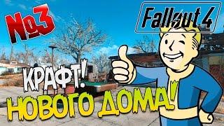 Fallout 4 / Дом МИЛЫЙ ДОМ / Прохождение на русском
