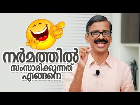How to speak with humour? Malayalam Self Development video  Madhu Bhaskaran