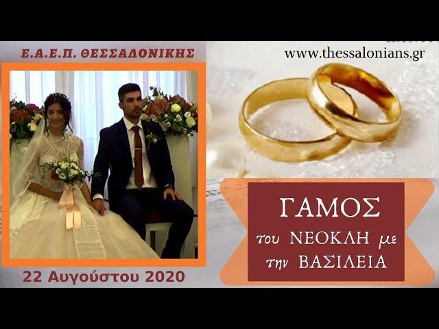 Ο γάμος του Νεοκλή Βιτάνογλου με την Βασιλεία Βλαμίδου | 22-08-2020