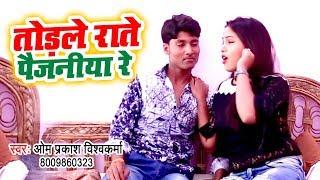Om Prakash Vishwkarma का नया भोजपुरी विडियो - Torale Raate Paijaniya Re - Bhojpuri Video