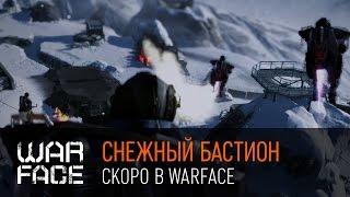 Снежный бастион: скоро в Warface