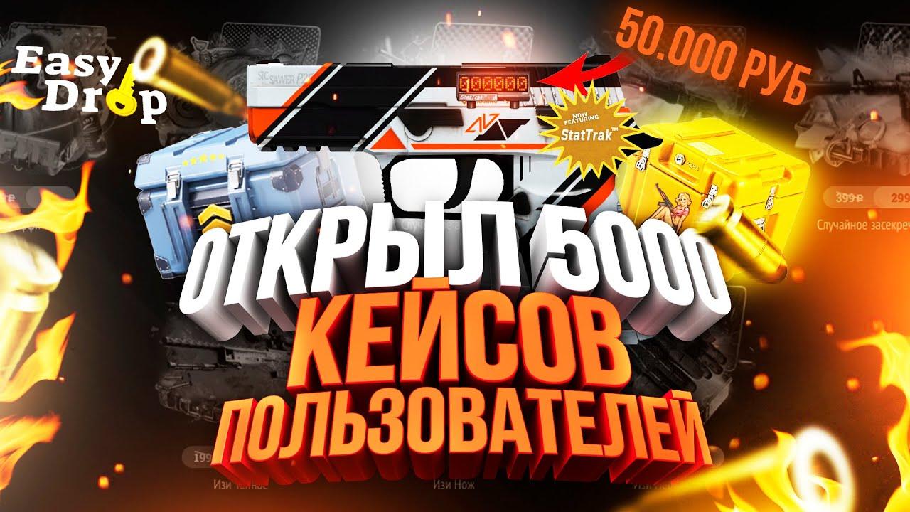 ОТКРЫЛ 5000 КЕЙСОВ ПОДПИСЧИКОВ НА EASYDROP!ПРОМО КОД НА 300 ПРОЦЕНТОВ