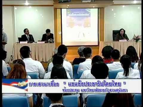 สดศรี สัตยธรรม เสวนา แช่แข็งประชาธิปไตยไทย 21 3 57