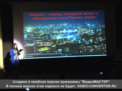 Мкртумян Диана.  Авторское сочинение: Ереван -- всеармянская столица.