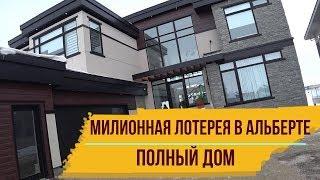 МИЛЛИОННАЯ ЛОТЕРЕЯ В АЛЬБЕРТЕ 'ПОЛНЫЙ ДОМ' 2019